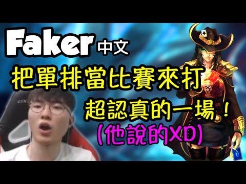 [Faker 中文] 大魔王心態失衡了XD 把單排當比賽超認真打 反敗為勝啦!-LoL英雄聯盟