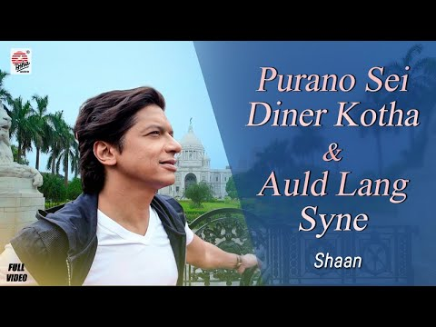 Shaan - Purano Sei Diner Kotha & Auld Lang Syne | Shaan | Rabindrasangeet