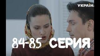Кольцо с Рубином 84 - 85 серия - Полный анонс