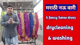 How to fancy Saree dress drycleaning & washing. (Hindi)