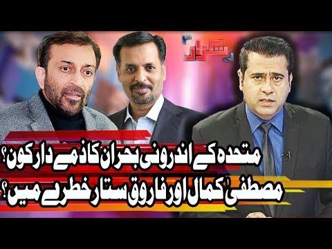 Takrar with Imran Khan - Mustafa Kamal Special Interview - 7 November 2017 | Express News