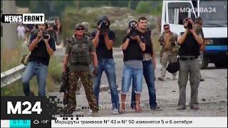 Актуальные новости мира за 4 октября - Москва 24