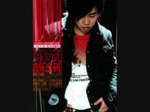 Anson Hu 胡彦斌 - A Moment of Romance 天若有情
