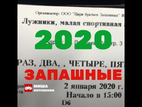 ЗАПАШНЫЕ 2020 новогоднее шоу «Раз, два,  ,четыре, пять»