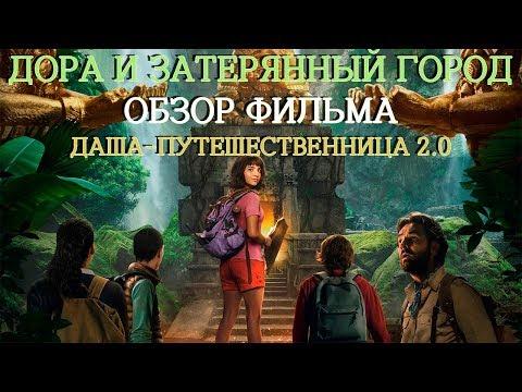 ДОРА И ЗАТЕРЯННЫЙ ГОРОД - ОБЗОР ФИЛЬМА/МНЕНИЕ О ФИЛЬМЕ