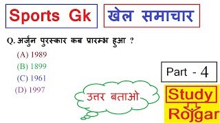 Sports Gk #4 | Sports Gk in Hindi | Sports Gk for Competitive Exam | study Rojgar