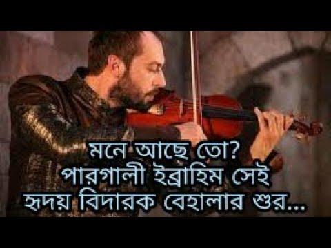 Pargalı İbrahim Pasha Best Violin Tune - 2017 L শুনলে মুগ্ধ হয়ে যাবেন ১০০% L