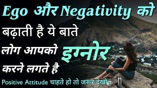 BAD HABIT & GOOD Habit | Positive attitude chahte ho to zaroor dekho | Motivated & Inspiring speech