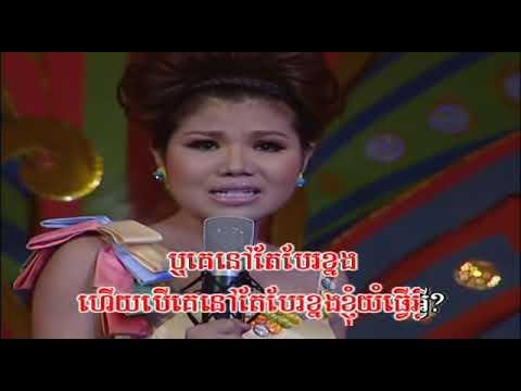 BP Vol 1019 Roeung Daem KnhomMeas Sok SoPheamp4