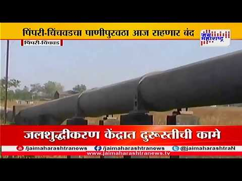Today there will be no water supply in Pimpri - Chinchwad