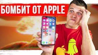 Ну тя в жопу iPhone XS Max 🔥 🔥 🔥 Apple жулики!