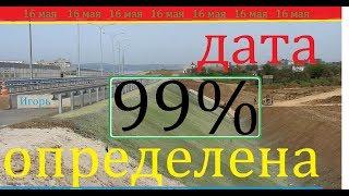 Крымский(май 2018)мост! Дата определена! Скоро поедем! Ура!!! Комментарий!