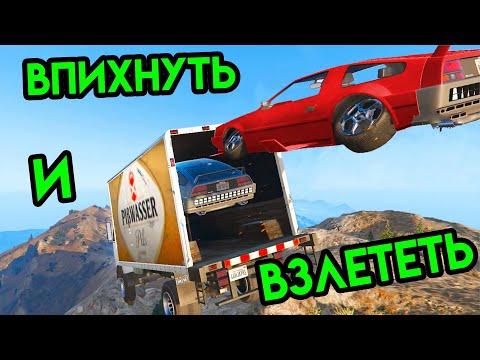 GTA V | Впихнуть и взлететь