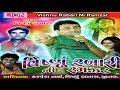 Bhathiji Bhada Ka Karo By Vishnu Rabari | Vishnu Rabari Ni Ramzat | Gujarati Garba | Navratri Hits