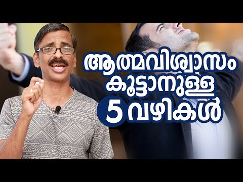 How to increase the self confidence?-Madhu Bhaskaran