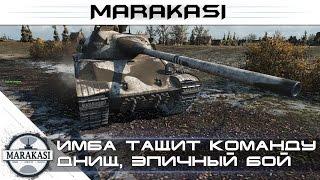Команда днищ слилась, но это не проблема, если ты на имбе World of Tanks