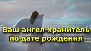 Ваш ангел-хранитель по дате рождения. Как узнать, кто твой Ангел-хранитель.
