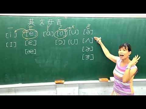 KK音標,10分鐘學會所有基礎英文母音 許老師的創意教學