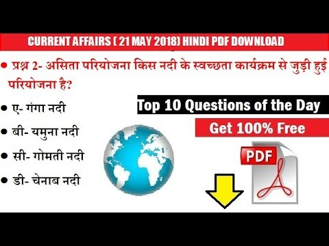 चलो रट लो।। Current Affairs 21 May 2018 // Hindi- PDF Download// IAS PCS LT GRADE UGC NET RRB EXAM