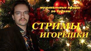 ✨ Новогодние эфиры с Игорёшкой ✨