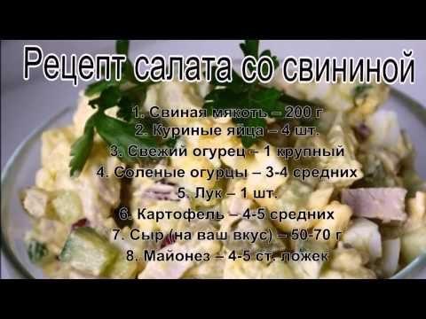Салаты из свинины новинки рецепты фото