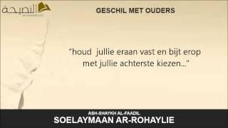 Geschil met ouders - Shaykh Soelaymaan ar-Rohaylie