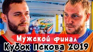 Баскетбол. Кубок Пскова 2019 - Мужской финал