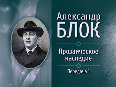 Блок Александр краткая биография