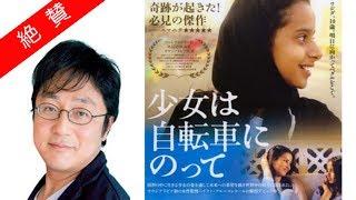 町山智浩「国を動かす映画」 少女は自転車にのって 町山さん2013年ベスト10にランクイン