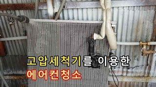 고압세척기를 이용한 에어컨청소