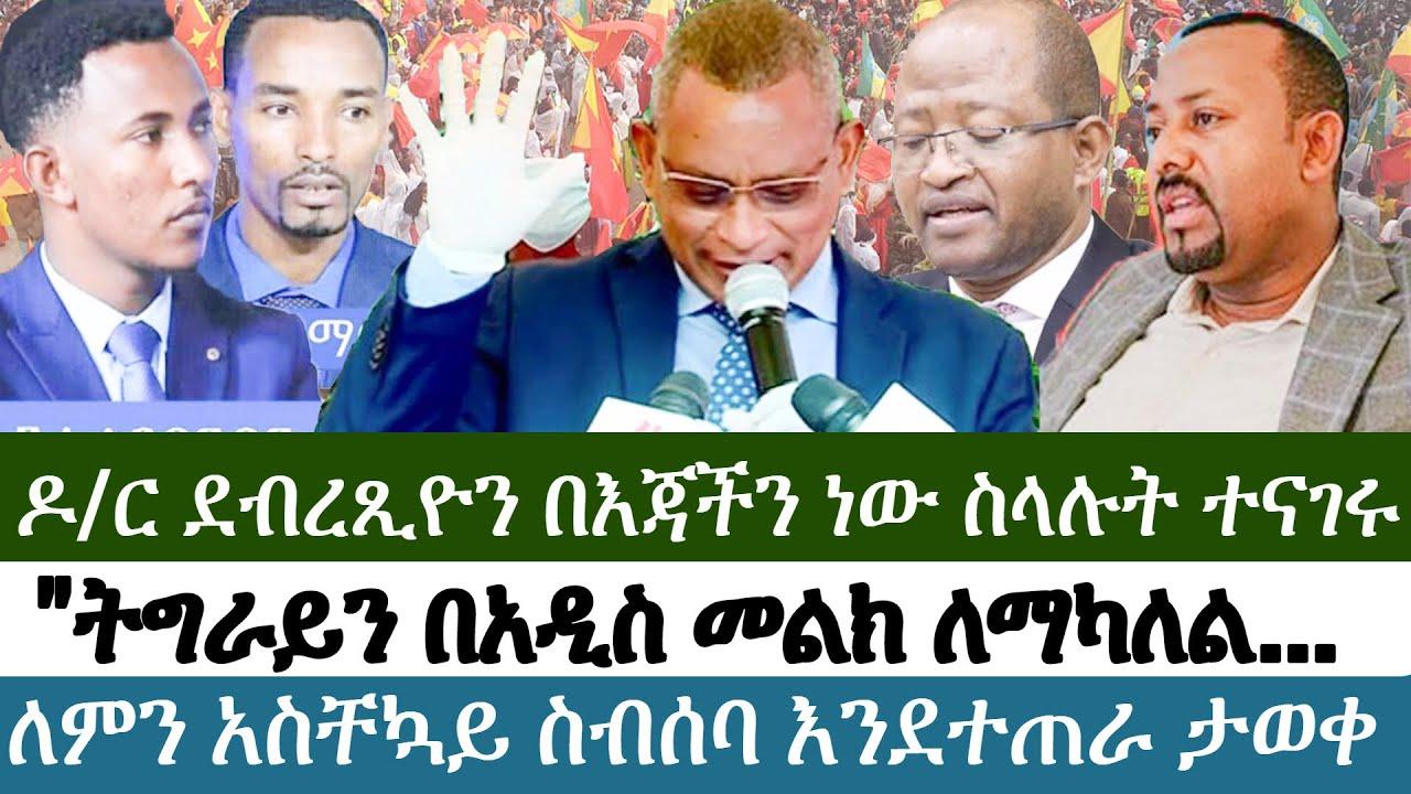 Ethiopia | የእለቱ ትኩስ ዜና | አዲስ ፋክትስ መረጃ | Addis Facts Ethiopian News | Abiy | Debrtsion | Tplf