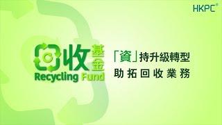 「資」持升級轉型 助拓回收業務