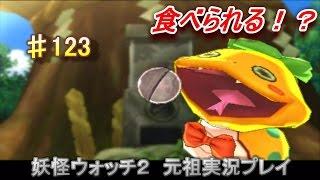 妖怪ウォッチ2 実況♯123カプセルが食べられる!? thumbnail