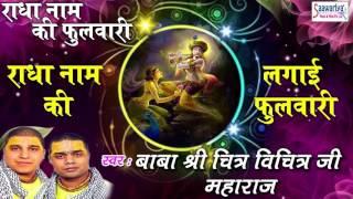 राधा नाम की लगाई फुलवारी \\ Radha Naam Ki Lagai Phulwari \\ Krishan Bhajan \\Shri Chitra Vichitra Ji