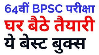 घर बैठे BPSC की पूरी तैयारी BEST BOOKS for BPSC 64th pt test series 64 bpsc latest news