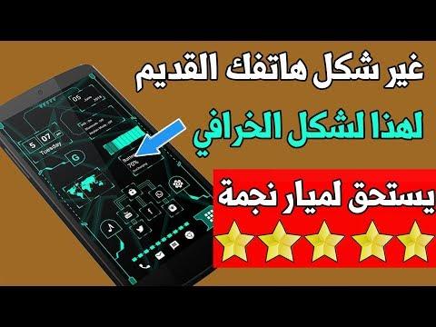 تطبيق خرافي يحول شكل هاتفك القديم الى شكل خرافي ! ستعشق هاتفك بعد تتبيته و الحصول عليه