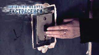 Лифт-смерти раздавил 20-летнюю девушку - Следствие ведут экстрасенсы - Выпуск 239 - 07.06.15