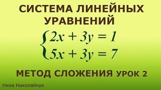 Система линейных уравнений  Метод сложения  Урок 2