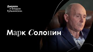 Интервью с Марком Солониным
