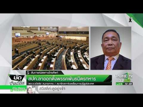 ย้อนหลัง สปท.ลาออกตั้งพรรคพันธมิตรทหาร : ขีดเส้นใต้เมืองไทย | 29-06-60 | ชัดข่าวเที่ยง