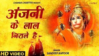 मंगलवार स्पेशल भजन अंजनी के लाल निराले है Sandeep Kapoor New Hanuman Bhajan Bhajan Kirtan