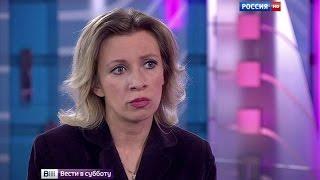 """Интервью Марии Захаровой """"Вестям в субботу"""""""