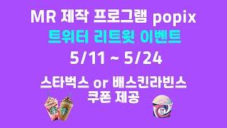팝픽스 트위터 리트윗 이벤트 (5/11~5/24, 스타…