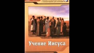 Учение ИИСУСА..Урок 4: СПАСЕНИЕ..(Уроки Субботней Школы Церкви АСД..(3 квартал 2014 г))..