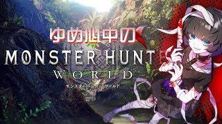 【生放送】ゆめ心中のMONSTER HUNTER WORLD