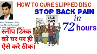 Stop L4-L5-S1 slipped disc Pain in 3 days