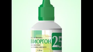 М  Краснов Виоргон 25 Фитофлуревит морозника кавказского