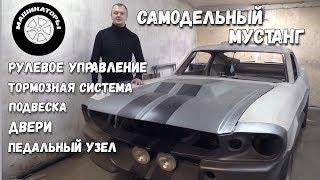 Самодельный Мустанг / 3 недели беспрерывной работы