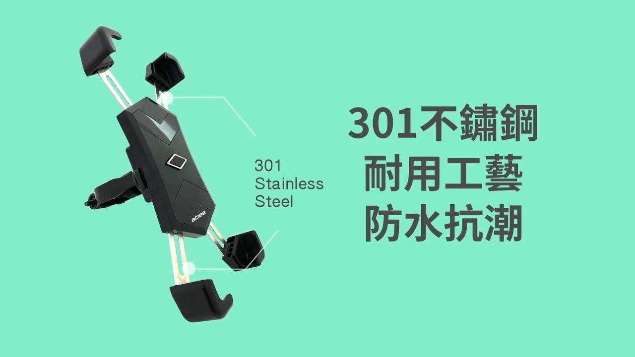 [快譯通abee] DIY安裝攻略 機車/自行車手機架_手把款