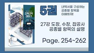 027 공종별 아이템의 설명도자으 수장, 잡 7